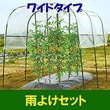 雨よけセット 【ワイドタイプ】 トマトやナス、きゅうりなど野菜全般に使えます NO.1453-01