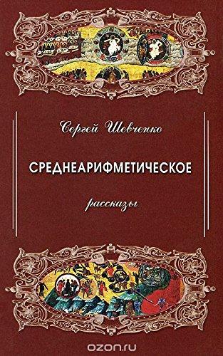 srednearifmeticheskoe-rasskazy