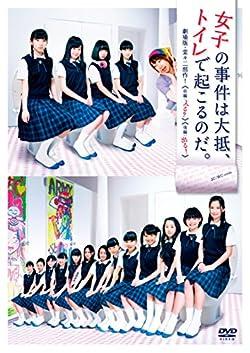 「女子の事件は大抵、トイレで起こるのだ。」(劇場版 堂々二部作!)DVD