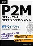 新版 P2Mプロジェクト&プログラムマネジメント標準ガイドブック