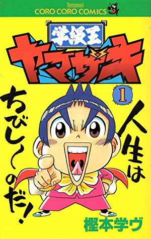 学級王ヤマザキ 全12巻完結 (てんとう虫コミックス―てんとう虫コロコロコミックス)