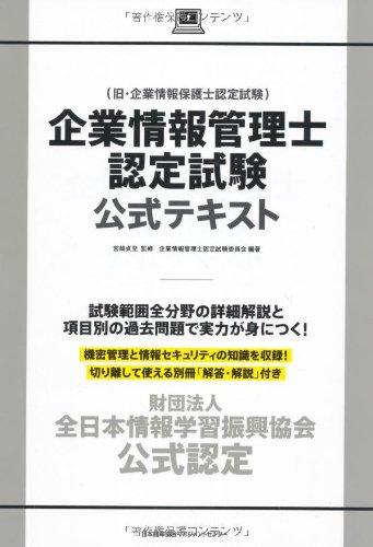 財団法人全日本情報学習振興協会 公式認定 企業情報管理士認定試験公式テキスト
