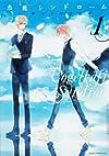 鳥籠シンドローム 第1巻 (あすかコミックスDX)