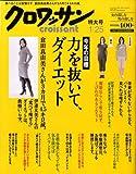 クロワッサン 2009年 1/25号 [雑誌]
