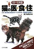 猫の医・食・住〈09‐10年版〉