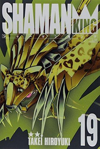 シャーマンキング 完全版 19 (19) (ジャンプコミックス)