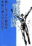 使える筋肉・使えない筋肉 理論編―筋トレでつけた筋肉は本当に「使えない」のか?