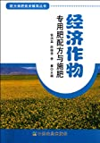 img - for Formula and Use of Fertilizer For Industrial Crops (Chinese Edition) book / textbook / text book