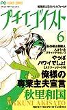 プチエゴイスト(6) (フラワーコミックス)
