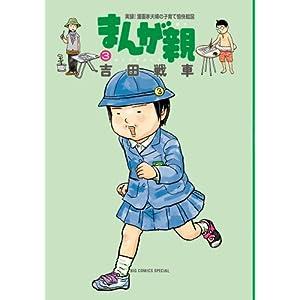 まんが親 3 (ビッグコミックススペシャル)