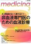 medicina(メディチーナ) 2014年 3月号 特集/もう見逃さない!迷わない! 非血液専門医のための血液診療