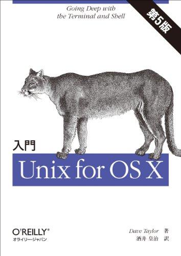 入門 Unix for OS X 第5版