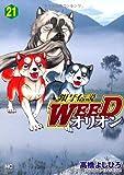 銀牙伝説WEEDオリオン 21 (ニチブンコミックス)