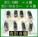 【合計8本】 【 ブラック×4本+カラー×4本 】Canon 互換インクカートリッジ BCI-19BK&19C ※ICチップ付きCANON PIXUS iP100, PIXUS mini360, PIXUS mini260