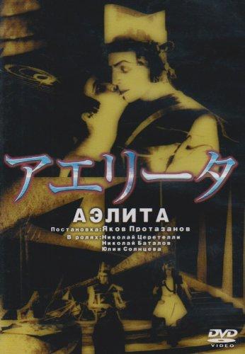アエリータ [DVD]