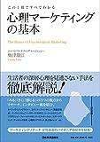 この1冊ですべてわかる 心理マーケティングの基本
