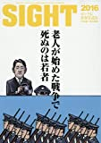 SIGHT(サイト)(63) 2016年 05 月号 [雑誌]: ロッキングオンジャパン 増刊