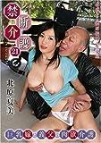 禁断介護21~巨乳嫁と義父の肉欲介護 [DVD]