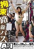 拘束路線バス 長澤あずさ [DVD]