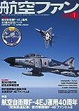 航空ファン 2013年 01月号