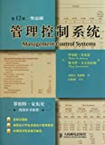img - for Management Control Systems (Twelfth Edition, Professional Edition) (Hardback) (Chinese Edition) book / textbook / text book