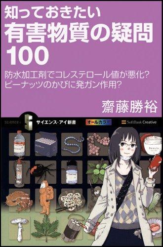 知っておきたい有害物質の疑問100