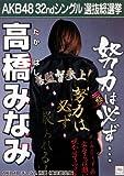 AKB48 公式生写真 32ndシングル 選抜総選挙 さよならクロール 劇場盤 【高橋みなみ】