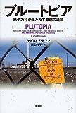 「プルートピア 原子力村が生みだす悲劇の連鎖」販売ページヘ