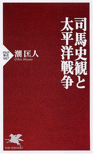 司馬史観と太平洋戦争 (PHP新書)