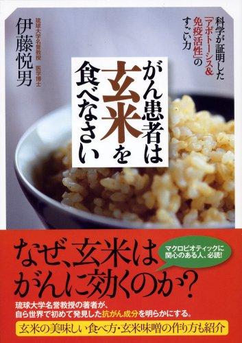 がん患者は玄米を食べなさい ―科学が証明した「アポトーシス免疫活性」のすごい力