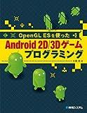 OpenGL ESを使ったAndroid 2D/3Dゲームプログラミング [単行本] / 大西 武 (著); 秀和システム (刊)
