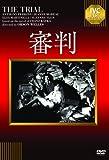 審判《IVC BEST SELECTION》 [DVD]