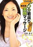 DVD付 5分若返り宝田流美顔マッサージの口コミ(クチコミ)