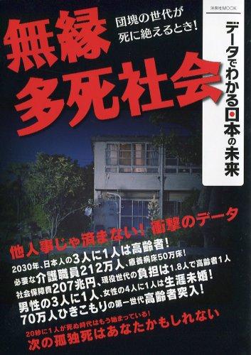 無縁・多死社会 (データでわかる日本の未来)