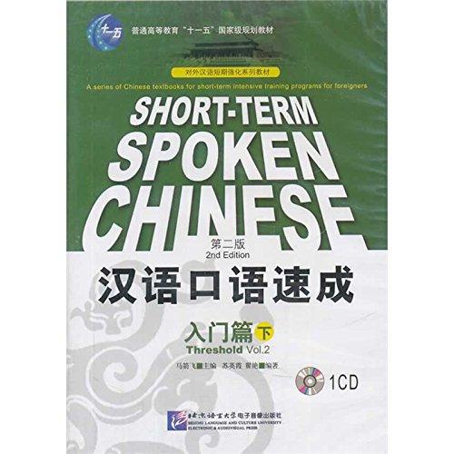 Short-term Spoken Chinese - Threshold - Volume 2 (1 Begleitende Audio-CD zu Band 2)