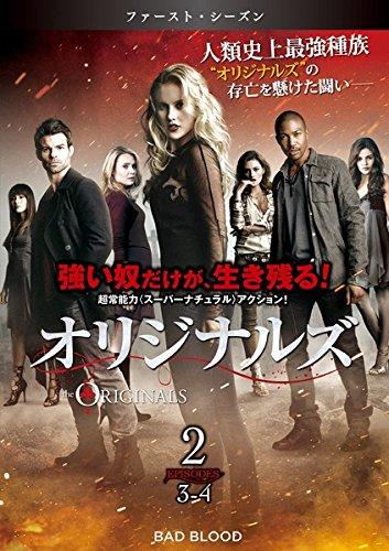 オリジナルズ ファースト・シーズン Vol.2