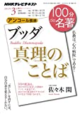 『ブッダ 真理のことば』 2012年3月 (NHK100分de名著)