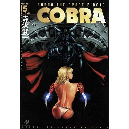 Cobra le film live - Page 2 51d2Km7CZyL._SS500_