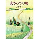 あさっての風―あなたと共に考える人生論 (角川文庫 緑 437-1)