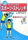 イラスト図解 子どものためのスポーツ・ストレッチ〈第1巻〉基本のストレッチ