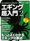 エギング超入門―アオリイカの釣りを、もっと面白くする本 (Vol.2) (CHIKYUMARU MOOK―SALT WATER)