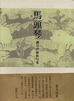 馬頭琴―磯貝碧蹄館句集