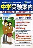 中学受験案内 平成21年度入試用 首都圏版 (2009)