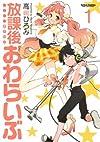 放課後おわらいぶ(1) (アクションコミックス(コミックハイ! ))