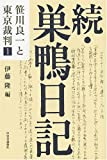 続・巣鴨日記 (笹川良一と東京裁判)