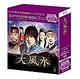 大風水<ノーカット版>コンパクトDVD-BOX2<本格時代劇セレクション>[DVD]