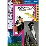 手塚治虫物語―漫画の夢、アニメの夢〈1960~1989〉