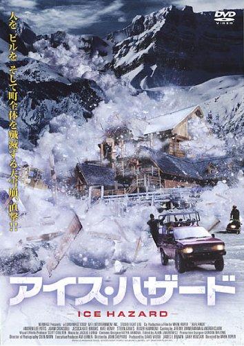 アイス・ハザード -ICE HAZARD- [DVD]