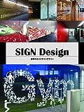 SIGN Design 世界のガイドサインデザイン