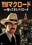 警部マクロード Vol.27「帰ってきたマクロード」 [DVD]